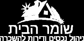 שומר הבית- חברה לניהול נכסים